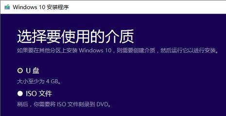 windows-10-u-iso.png