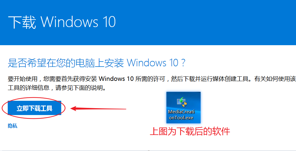windows-10-download-tool.png